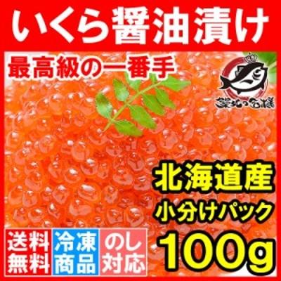 送料無料 イクラ醤油漬け 北海道産 いくら 100g 最高級の一番手!銀座の寿司屋も使う厳選の本格派イクラ【いくら イクラ 味付けいくら 味