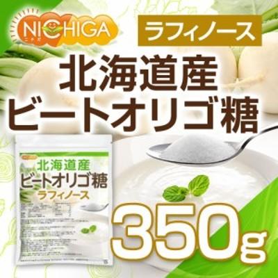 ビートオリゴ糖 350g 【メール便選択で送料無料】 ラフィノース [03][05] NICHIGA(ニチガ)