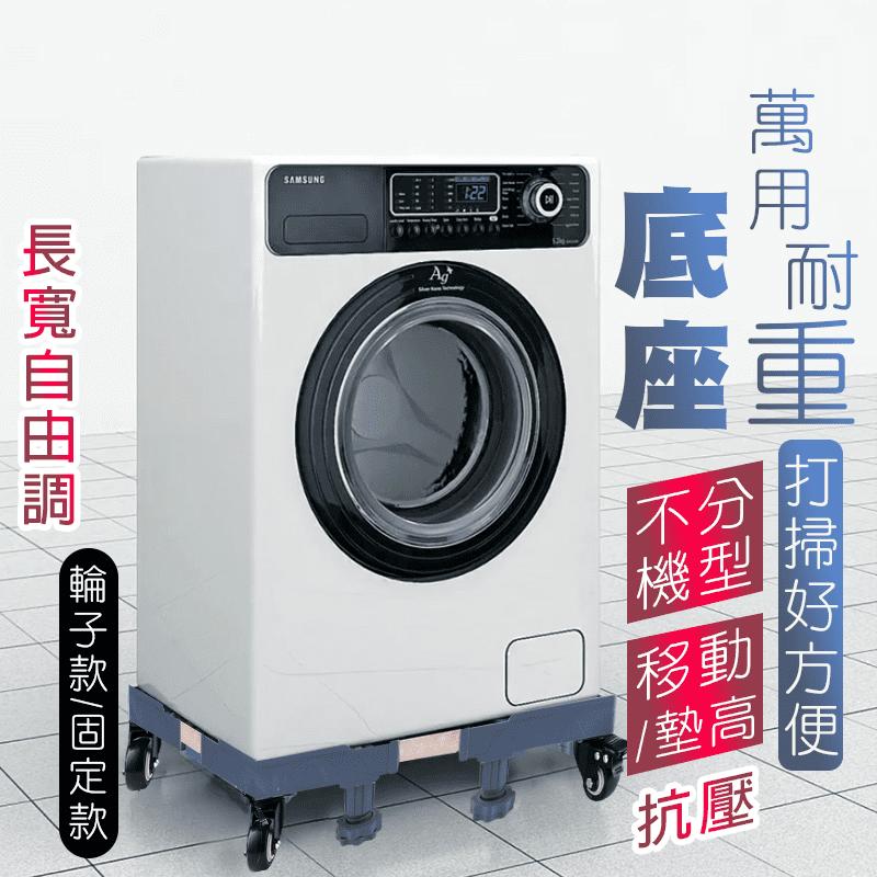 京太陽不鏽鋼洗衣機移動升降架