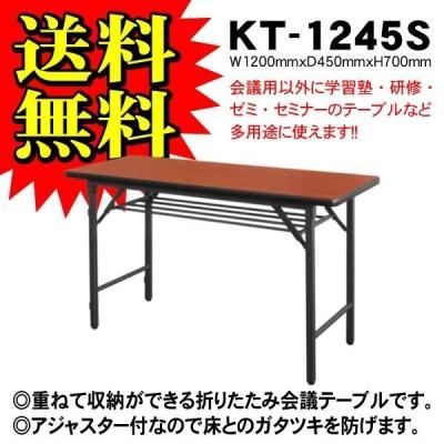 折りたたみ会議テーブル KT-1245S(棚付・ソフトエッジ巻)