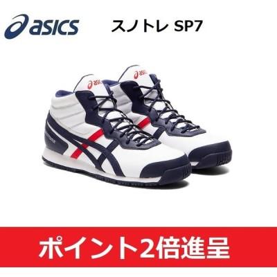ASICS アシックス シューズ スノトレ SP7 即日発送 1133A002-101