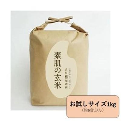 【1kg】新潟県産[素肌の玄米]おむすび屋セレクトの特選米