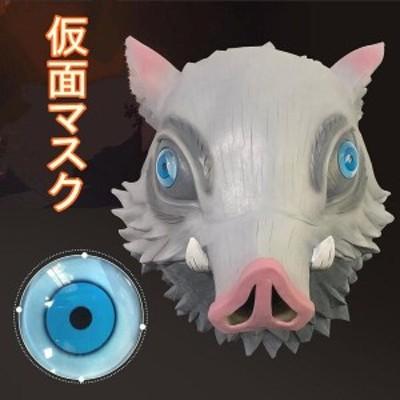 鬼滅の刃風 鬼殺隊 嘴平伊之助風 コスプレ 仮面マスク ラテックスマスク 猪の被り物 きめつのやいば風マスク かぶりもの はしびら いのす