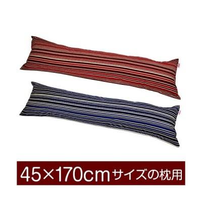 枕カバー 45×170cmの枕用ファスナー式  トリノストライプ ステッチ仕上げ