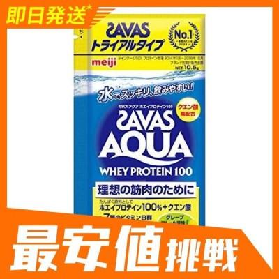 ザバス アクア ホエイプロテイン100 グレープフルーツ風味(無果汁) 10.5g ( トライアルタイプ)