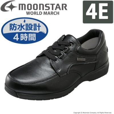 ムーンスター ウォーキングシューズ 防水タイプ メンズ 本革 ワールドマーチ WM2220 ブラック moonstar world march 梅雨