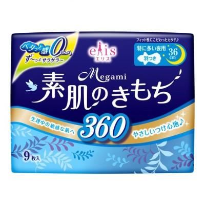 エリス Megami 素肌のきもち 360 夜用スリム (特に多い夜用) 羽つき 9枚入