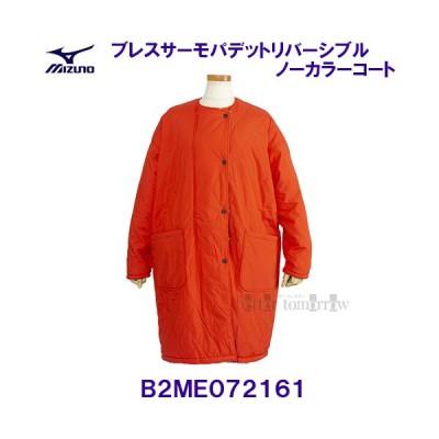 ブレスサーモパデットリバーシブルノーカラーコート 女性用 MIZUNO ミズノ B2ME072161 スパイシーオレンジ レディース /20%OFF