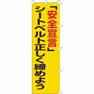 緑十字 のぼり旗 「安全宣言」シートベルト正しく締めよう 1500×450mm (1枚) 品番:255005
