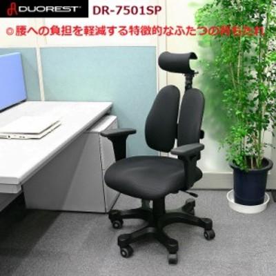 オフィスチェアー パソコンチェア デュオレスト DR-7501SP DUOREST 腰の負担を軽減 サポート