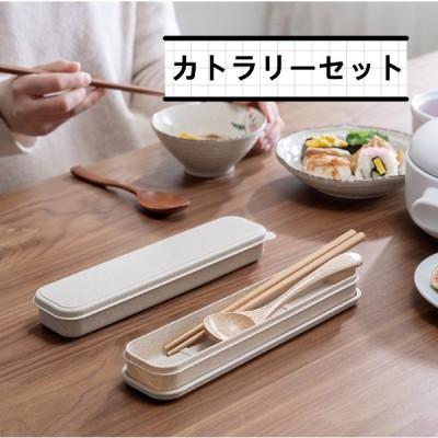 カトラリーセット 2点セット 携帯便利 収納ケース お弁当 スプーン 学生 シンプル おしゃれ食器