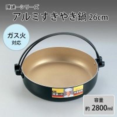 コモライフ 陳建一シリーズ アルミすきやき鍋26cm CK-617R (1063120)