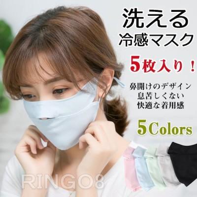 接触冷感 冷感 UVマスク 夏用 マスク ひんやり 冷感 大人用 夏用 冷感マスク マスク5枚入 マスク 洗える マスク 【5枚セット】マスク