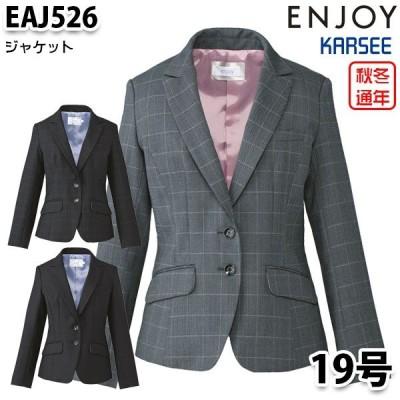 EAJ526 ジャケット 19号 カーシーKARSEEエンジョイENJOYオフィスウェア事務服SALEセール