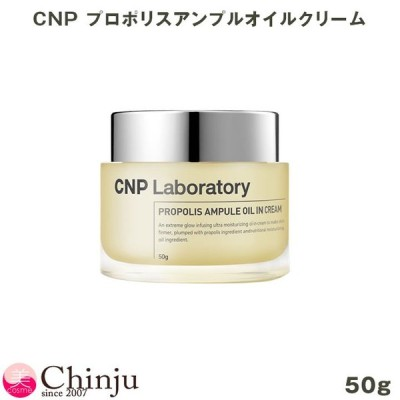 CNP Laboratory チャアンドパク プロポリス アンプルオイルインクリーム Propolis ampule Oil In Cream 50g 韓国コスメ フェイスオイル スキンケア