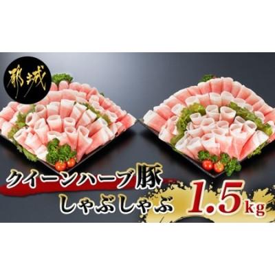 「クイーンハーブ豚」ウデモモしゃぶしゃぶ1.5kg_AA-2905