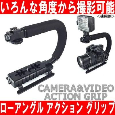 カメラグリップ ローアングル ビデオグリップ ハンドル ビデオカメラ デジカメ 一眼レフ用