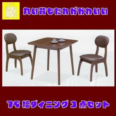 丸い背もたれがかわいい75幅ダイニング3点セット ビートル(食卓3点セット、テーブル×1、チェア×2)