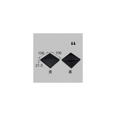 LIXIL・新日軽 100角門柱キャップ 門まわり部品[S8NC414×2] 送料無料
