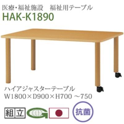 医療 福祉施設 福祉用テーブル ハイアジャスターテーブル キャスター脚 180cm幅 高さ調節 HAK-K1890