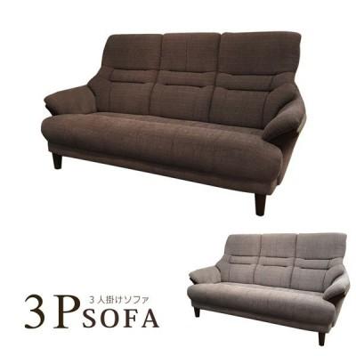 ソファ ソファー 3人掛け 3Pソファ 3人用ソファ 3P 布張り ファブリック ハイバック コンパクト シンプル モダン 北欧 木飾り