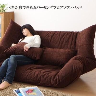 ソファーベッド ソファーベット 安い おしゃれ おすすめ 格安 人気 激安 通販 うたた寝できる ソファー ロータイプ 040103849