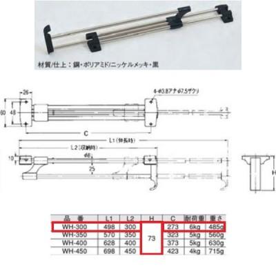川喜金物 W型 スライドコートハンガー WH-300