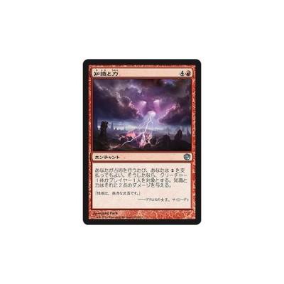マジック・ザ・ギャザリング 知識と力/Knowledge and Power / ニクスへの旅(日本語版)シングルカード