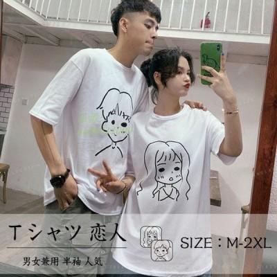 男女兼用 半袖 Tシャツ カップル 韓国ファッション 人気 レディース 恋人 お揃いペア メンズ