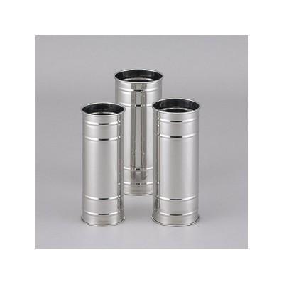 花筒 No.11型 S/3 シルバー 170-2211-1 花器 花瓶 花桶 花筒 バケツ
