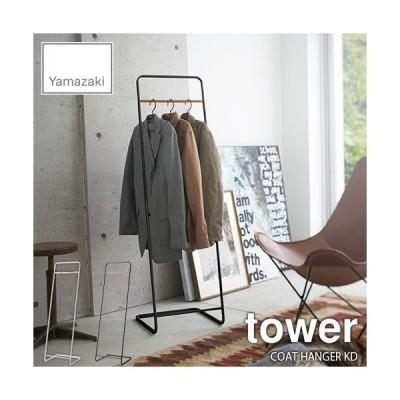 tower/タワー(山崎実業) コートハンガー タワーKD COAT HANGER ハンガーラック/コート掛け/衣類掛け/収納/北欧