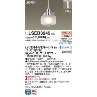 パナソニック (ダクト用)ペンダントライト LSEB3245(LED) (40形)(電球色)(LGB16452相当品)Panasonic