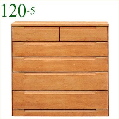 リビングチェスト 幅120cm 大容量 5段 洋服タンス 北欧 モダン 収納家具 木製 一人暮らし ハイタイプ
