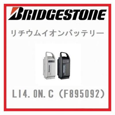 ブリヂストン 電動自転車用バッテリー LI4.0N.B (廃番) → LI4.0N.C (現行品番) F895092 容量 4.0Ah