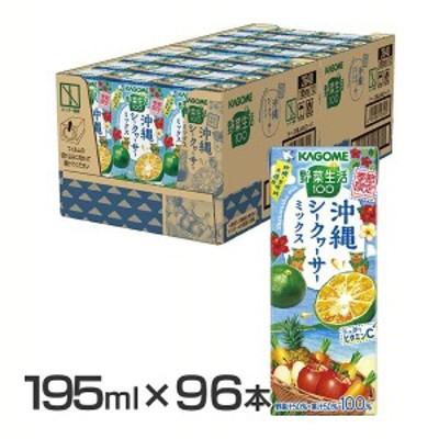 96本 野菜生活100沖縄シークヮーサーミックス195ml 2640 カゴメ 野菜100% 野菜生活100 夏季限定 野菜ジュース フルーツジュース 日向夏