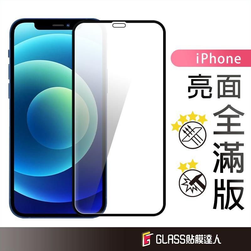 滿版玻璃貼 保護貼適用iPhone12 11 Pro Max 12 SE2 XR XS i8 i7 Plus i11 8