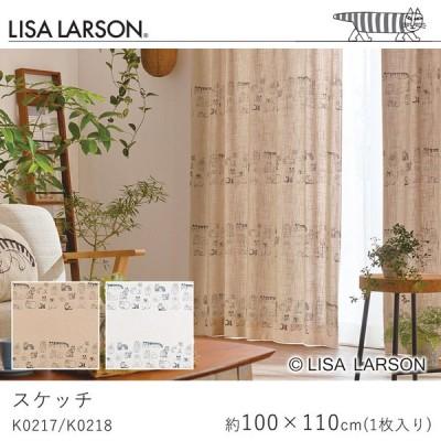 LISA LARSON リサ・ラーソン スケッチ K0217/K0218 ドレープカーテン 厚手 北欧デザイン 既製サイズ/100×110cm(1枚入り)