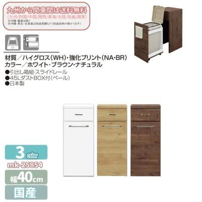 mk-25854[幅40cm] ダストBOX40 カウンタ—収納/ペール付き 日本製 ダストボックス  木製 完成品
