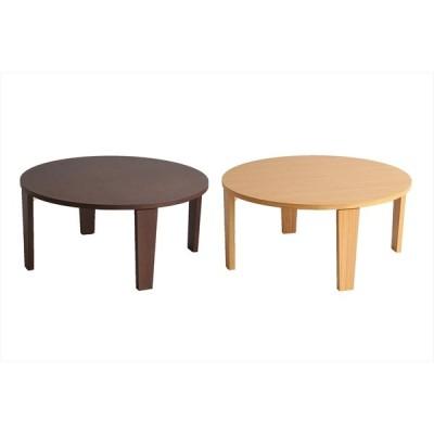 センターテーブル  おしゃれ 丸 円 折りたたみテーブル 折りたたみ ローテーブル テーブル リビングテーブル 机 食事 在宅勤務 テレワー