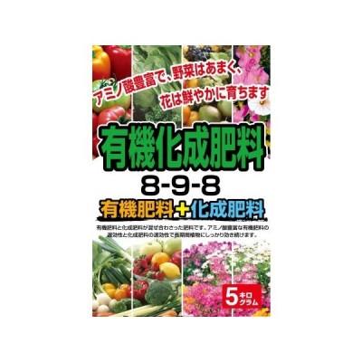 有機入り化成肥料8-9-8 5kg