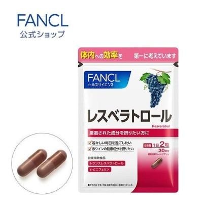 ファンケル(fancl)レスベラトロール 約30日分