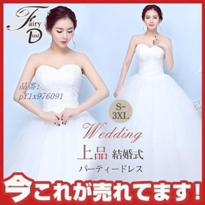 ロングドレス 結婚式ドレス パーティードレス ウエディングドレス 二次会 花嫁 キレイめ 演奏会 フォーマルドレス 10代 20代 30代 結婚式