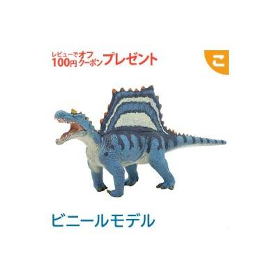 フェバリット スピノサウルス 四足歩行 ver. ビニール フィギア 恐竜 フィギュア アニマル ソフビ ギフト 生物 インテリア