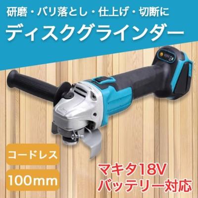 マキタ 互換 makita グラインダー DIY 100mm コードレス18v14.4vバッテリーサンダー