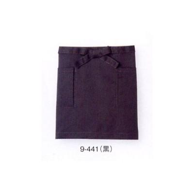 9-441-442-443 サロンエプロン 男女兼用 全3色 (厨房 調理 白衣 サービスユニフォーム モンブラン MONTBLANC)