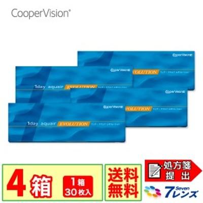 ワンデーアクエアエボリューション 4箱セット (1箱30枚入り)要処方箋 クーパービジョン 1日使い捨て コンタクトレンズ