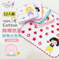 【DR.WOW】(12入組)MIT台灣製 毛巾 方巾 口水巾 童話故事 抗菌紗布 小方巾(26*26cm)