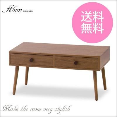 リビングテーブル  ALM13 テーブル コンパクト 幅80cm 一人暮らし 高さ39.5cm 引き出し 引出し 収納  かわいい 天然木 リビング ブラウン