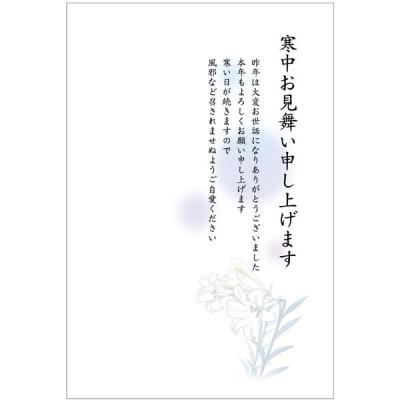 《私製 5枚》寒中見舞はがき(ユリ)(no.823)《切手なし/裏面印刷済み/ポストカード》