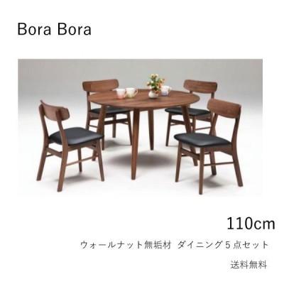 送料無料 ダイニング5点セット ボラボラ ウォールナット無垢材 幅110 丸 円形 モダン シンプルデザイン 椅子4脚 ベンチ リビング カフェ 人気
